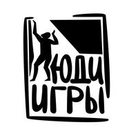 """Логотип Театр """"Люди-Игры"""", Краснодар"""