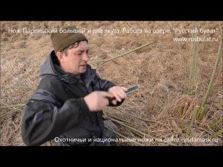 Нож Пареньский большой и два якута.  Работа на озере. Компания Русский булат