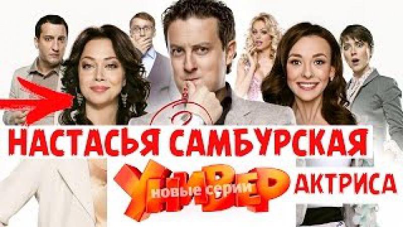 УНИВЕР НОВАЯ ОБЩАГА 2016 Кристина Актриса Настасья Самбурская