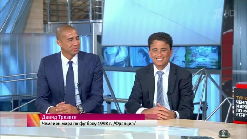 Трезеге и Бебето в студии Первого канала. ЧМ2018