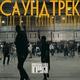Каспийский Груз - 07 #пуливобойме