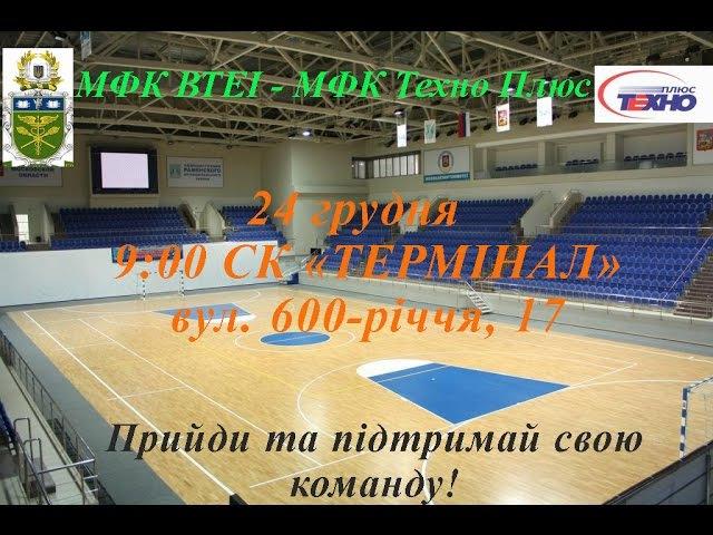 МФК ВТЕІ 1-5 МФК Техно Плюс