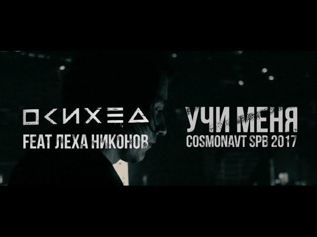 Психея feat Леха Никонов - Учи меня Cosmonavt SPB 2017