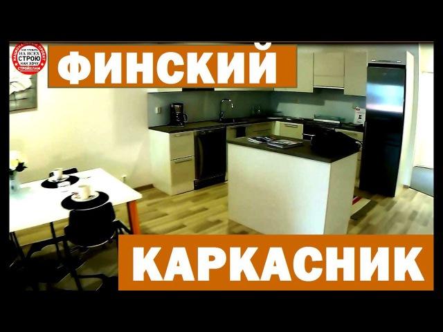Финский каркасный дом Территория лжи Стройхлам