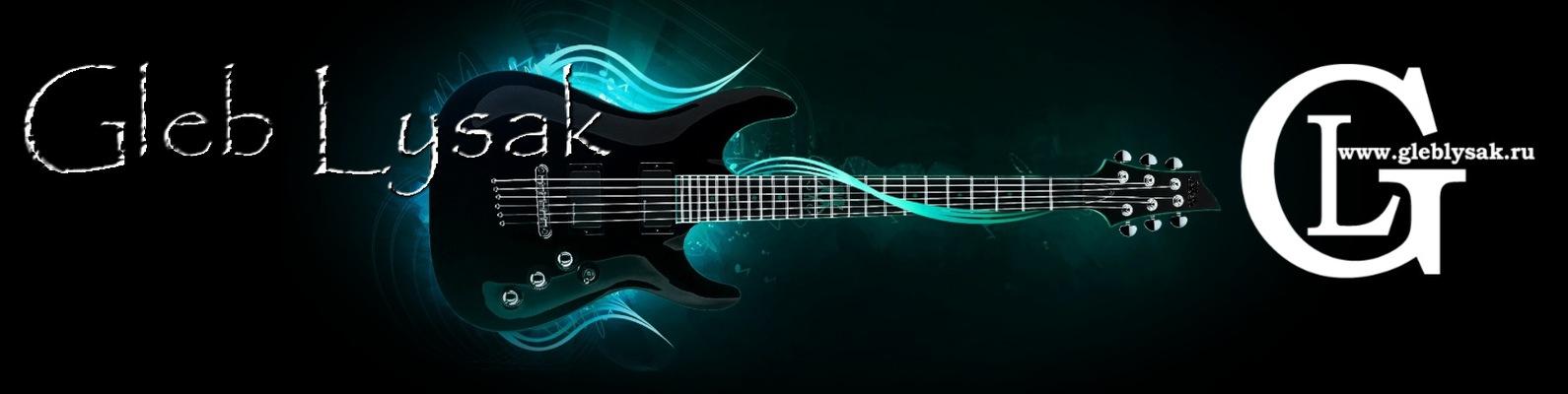 форум гитара по скайпу образа последнего, чистого