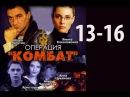 Сериал Операция Комбат Операция Цвет нации,серии 13-16, русский детектив про подро...