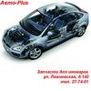 Авто-Plus, запчасти для Форд в Иваново
