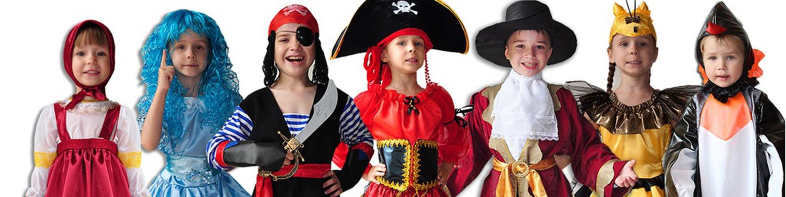 Прокат детских костюмов в Казани Цены на услуги недорогой