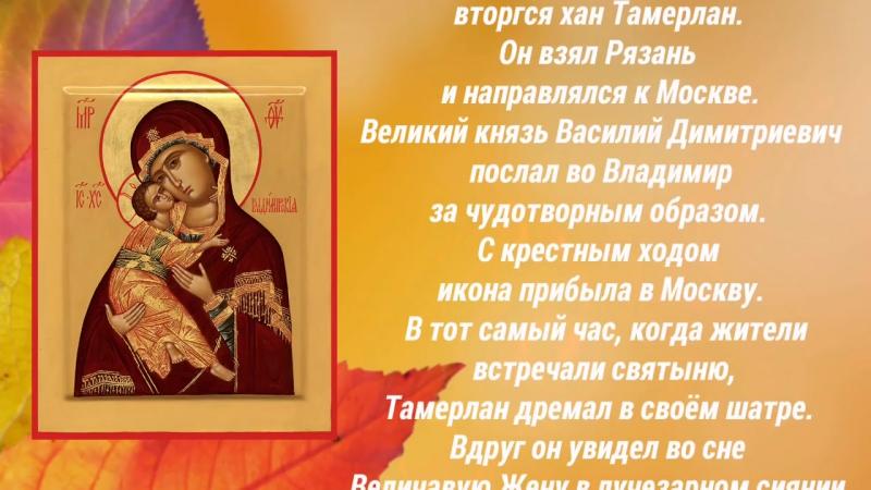 Открытка с праздником сретения владимирской иконы божией матери