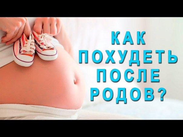 Как Сбросить Вес После Рождения Ребенка. Как быстро похудеть после родов в домашних условиях?