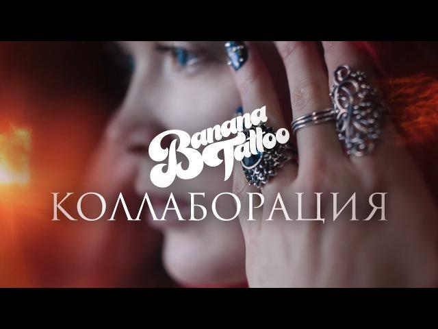 КОЛЛАБОРАЦИЯ Вадим SED и Мария Цкирия