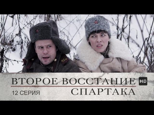 Второе восстание Спартака 12 серия 2012 HD 1080p