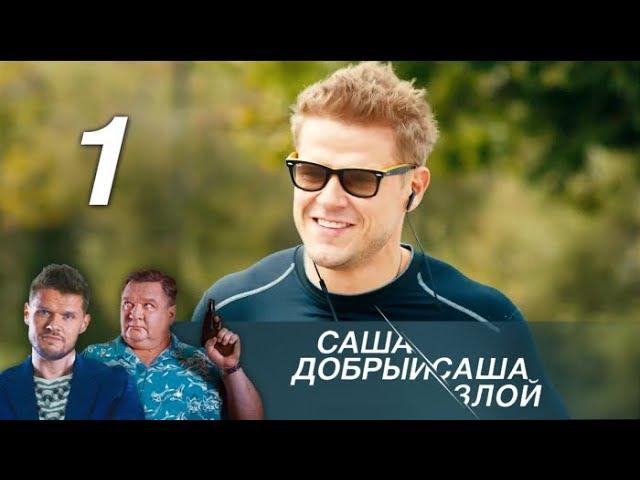 Саша добрый Саша злой. 1 серия 2016 . Детектив @ Русские сериалы