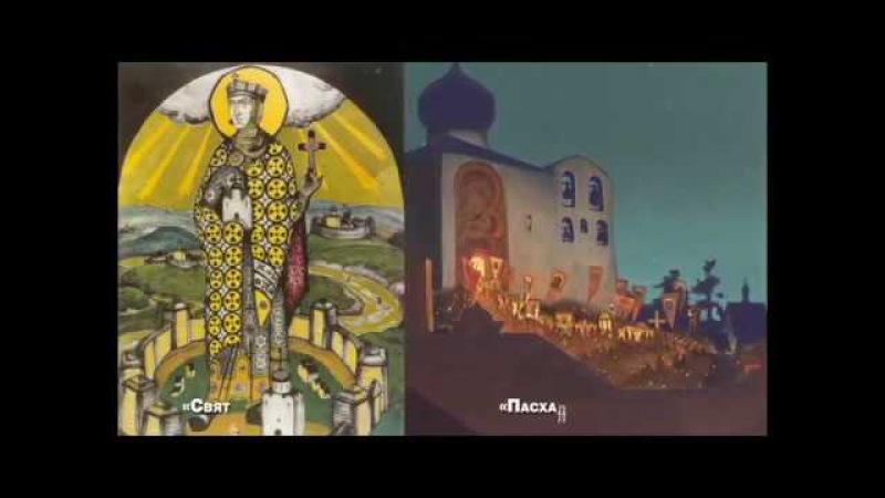 Псковская земля в картинах Николая Рериха