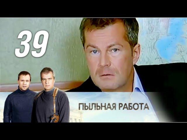 Пыльная работа. 39 серия. Криминальный детектив (2013)