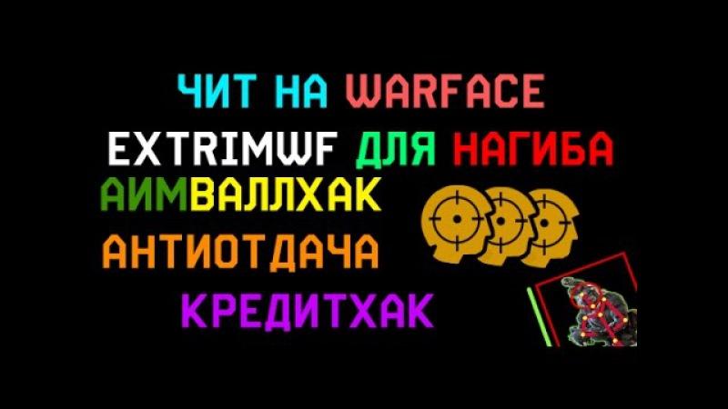 Чит на АимБот ВаллХак АвтоШот байты для WarFace от Короля для RU и VN WarFace 15 04 2018