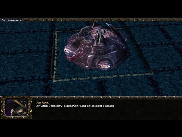 Warcraft III: The Frozen Throne ► ВХОД В АЗЖОЛ-НЕРУБ ► 19