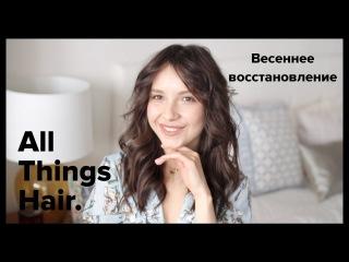 Весеннее восстановление: советы по уходу и легкая укладка от Kseniya Vostrikova- All Things Hair