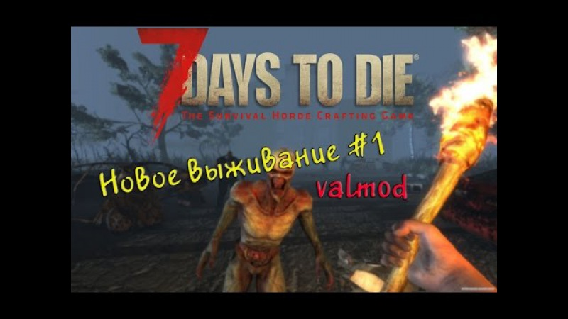 7 days to die (Valmod) - новое выживание 1
