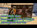 Asus Strix Soar Полный Обзор и Тесты звуковой карты
