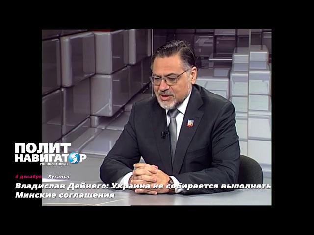 Владислав Дейнего Украина не собирается выполнять Минские соглашения