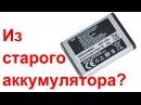 Видео Что можно сделать из старого аккумулятора? Xnj vjyj cltkfnm bp cnfhjuj frrevekznjhf
