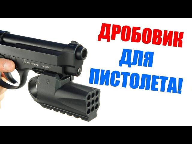 Подствольный дробовик для пистолета HFC HG 138. Kingsman gun для страйкбола
