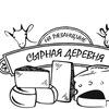 Школа Сыроделов в Рязани