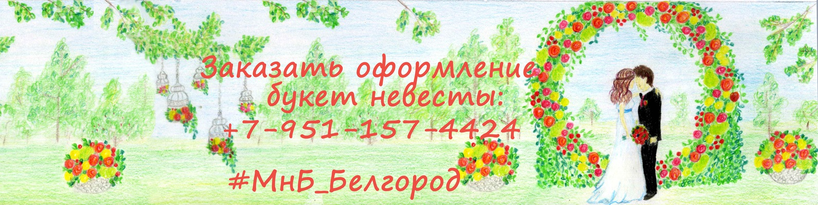 Свадебный букет заказать в белгороде заказ цветов