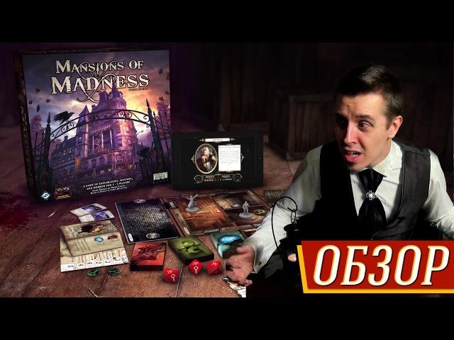 Mansions of Madness (2е издание) - Обзор на Два в Кубе