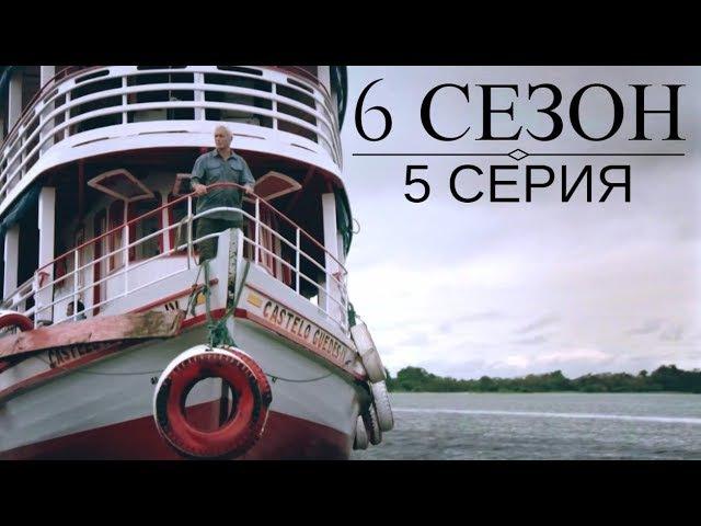 Речные Монстры 6 сезон 5 серия Костолом