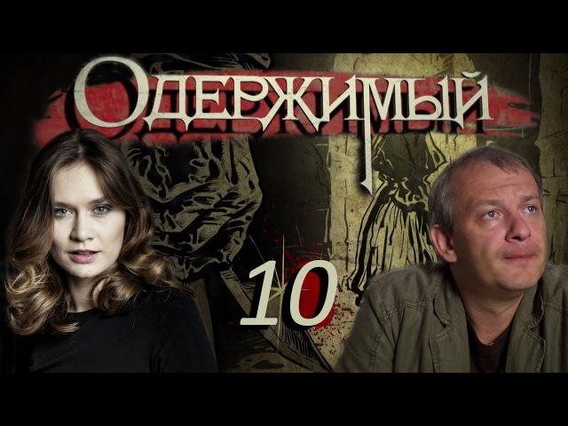 Одержимый 10 серия 2009