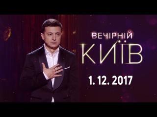 Проблемы - Вечерний Киев, новый сезон   полный выпуск 01.12.2017