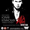 09.09.17 | Вечер памяти Ю.Клинских(Хоя) | A club