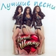 Record |Russian Mix| Горячий шоколад - Позвони мне...(Комарово Dance)