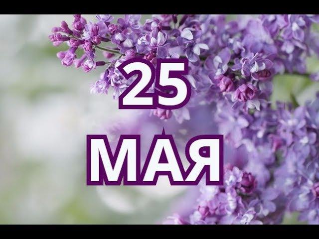 25 мая Вознесение Господне и другие праздники