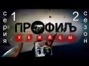 Профиль убийцы 2 сезон 1 серия