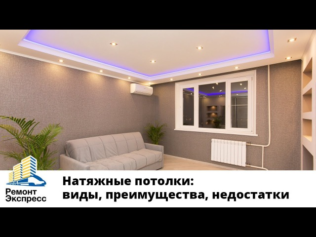 Натяжные потолки виды преимущества недостатки