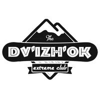 Логотип ДВИЖОК Горнолыжные туры Походы Ижевск Туризм