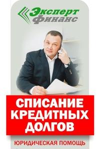 кредит эксперт финанс сайт