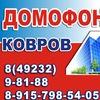 Домофон-Ковров