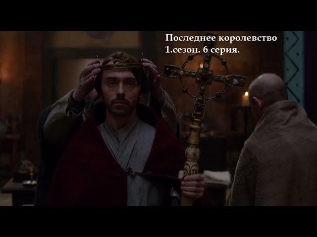 Последнее Королевство 1 сезон 6 серия 2015 г