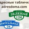 Адресные таблички   Красноярск
