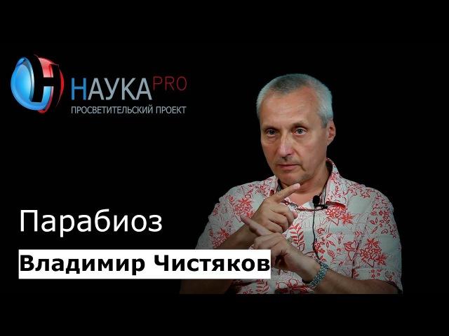 Владимир Чистяков - Парабиоз для замедления старения: реальность или научная фантастика?