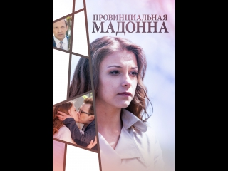 Провинциальная Мадонна 1-4 серия (2017) HD 720