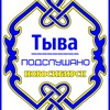 Тыва подслушано в Новосибирске
