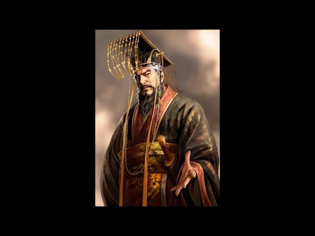 Цинь Шихуанди Ин Чжэн первый император Китая Историк Наталия Ивановна Басовская 04 12 2010