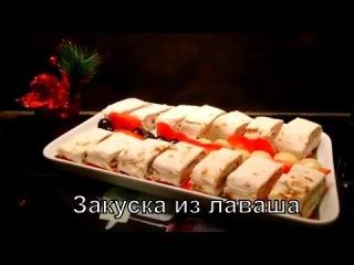 #Закуска из лаваша, ну ОЧЕНЬ вкусная #Appetizer of pita