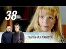 Пыльная работа 38 серия Криминальный детектив 2013