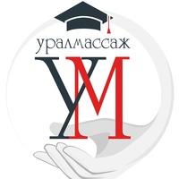 "Логотип Академия ""УРАЛ-МАССАЖ"" г.Челябинск"